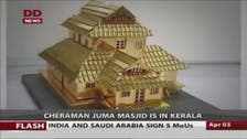 قدیم ترین بھارتی مسجد کا ماڈل، شاہ سلمان کو مودی کا تحفہ