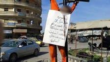 """شام : الرقہ میں سولیاں.. """"داعش کے شہر"""" کا عام منظر"""