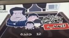 """العم معيض لـ""""العربية.نت"""": سأقاضي منتجي لعبة """"الجلد"""""""