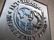 """صندوق النقد: انتعاش الاقتصاد العالمي """"بطيء جداً وهش"""""""