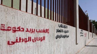 ليبيا.. 50 نائباً داعماً للوفاق يصلون طرابلس