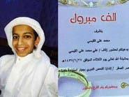 %68 من السعوديين يرفضون تزويج من هم دون الـ16 عاماً
