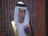 """العساف: السعودية جسر بين الدول العربية و""""مجموعة 20"""""""