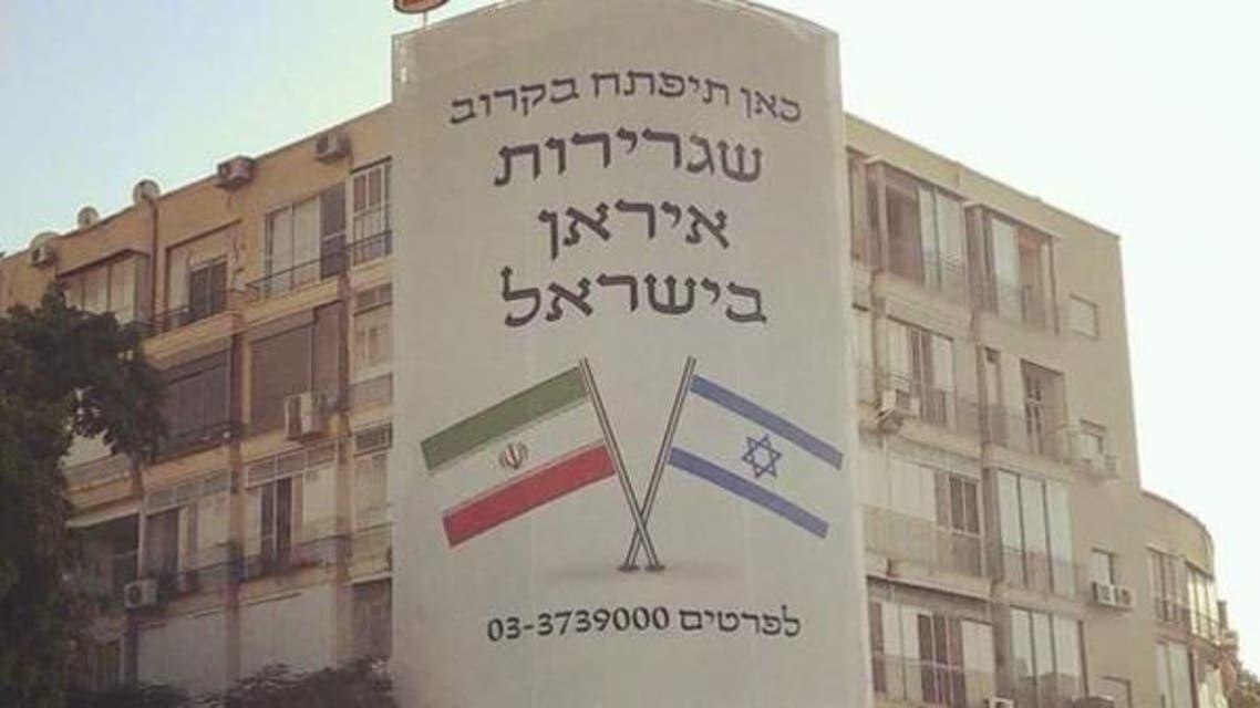 iran n israel