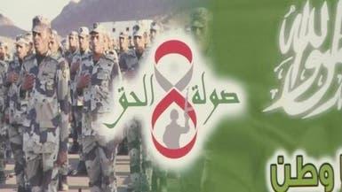 """قوات الطوارئ السعودية تنظم تمرينها السنوي """"صولة الحق 8"""""""