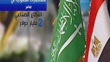 السعودية ومصر تتجهان لشراكة اقتصادية عملاقة