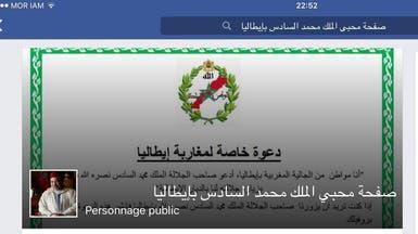 مهاجرون مغاربة بإيطاليا يدعون محمد السادس لزيارتهم