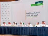 الأهلي السعودي يوزع 1.5 مليار ريال أرباحاً فصلية