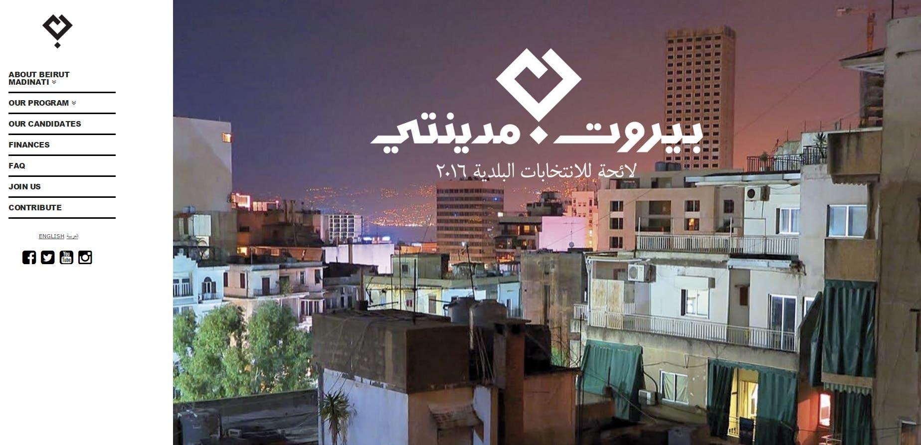 Beirut Madinati (Screengrab from Beirut Madinati)