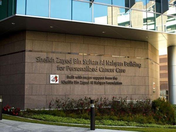 افتتاح مبنى الشيخ زايد لأبحاث السرطان في هيوستن