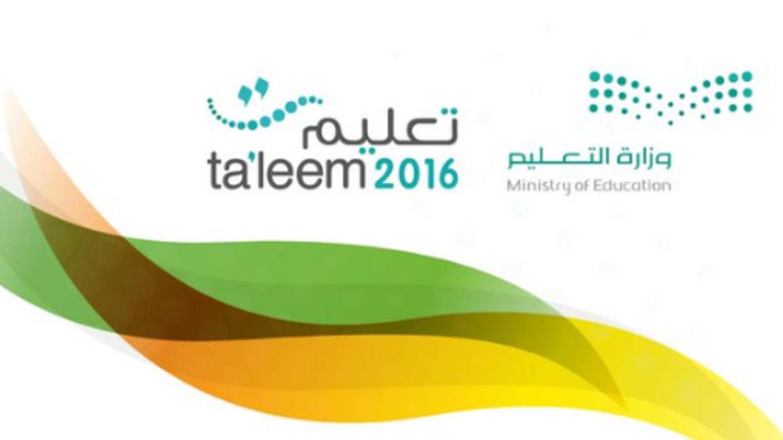 منتدى التعليم الدولي 2016