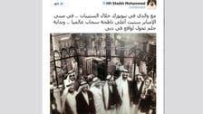 شاهد.. صورة نادرة لمحمد بن راشد مع والده في نيويورك