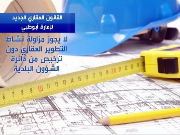 أبرز معالم القانون العقاري الجديد للعاصمة الإماراتية
