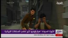 Video game on Iran's revolution, angers Tehran