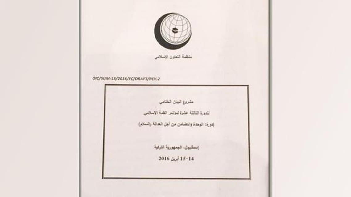 اسلامی سربراہ کانفرنس