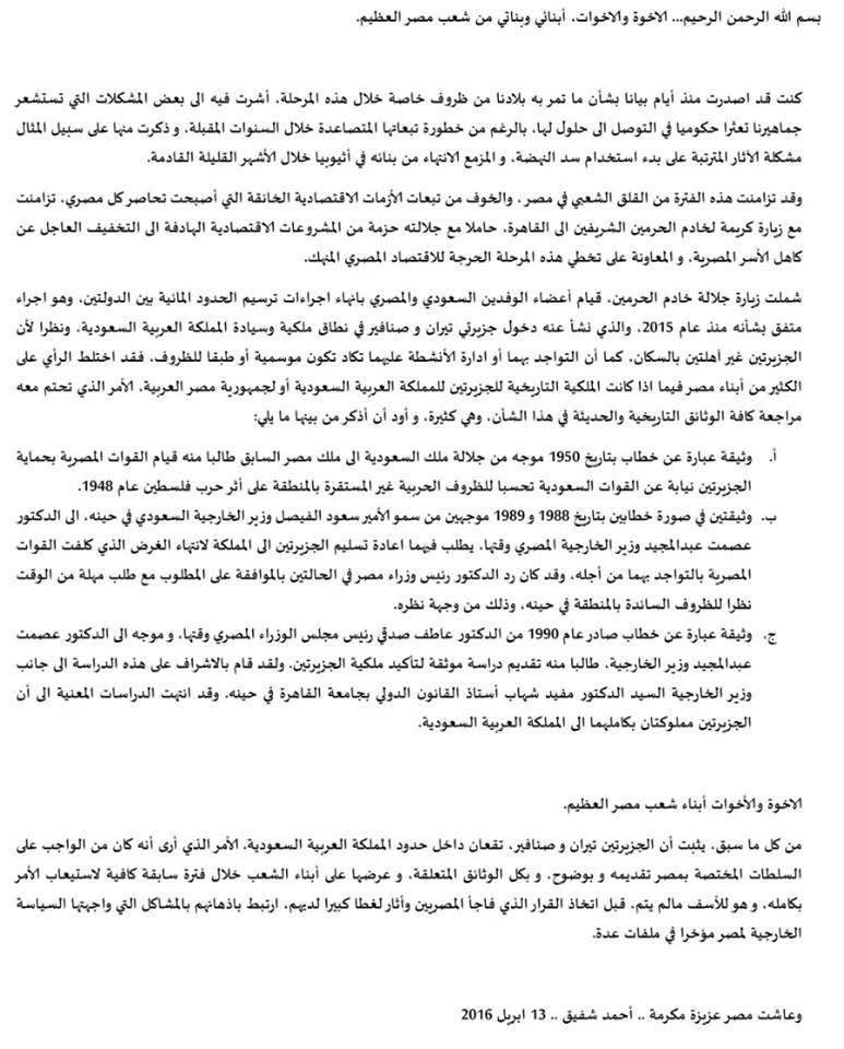 بيان شفيق الآخر الذي يشير إلى سعودية تيران وصنافير