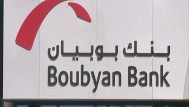 نمو مخصصات بنك بوبيان الكويتي 19% بالربع الثالث
