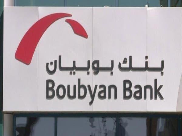 """ارتفاع أرباح """"بوبيان"""" 17% لـ 10.7 مليون دينار"""
