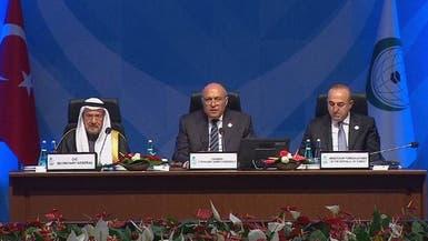 افتتاح قمة منظمة التعاون الإسلامي في اسطنبول