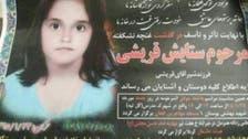 جريمة تهز إيران.. شاب يغتصب طفلة أفغانية ويحرقها