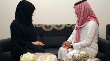 السعودية.. قياس معرفة استعداد الزوجين قريباً