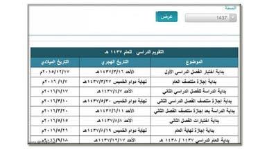 وزارة التعليم السعودية: إجازة منتصف العام ليست جديدة