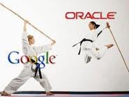 غوغل وأوراكل تفشلان في تسوية قضية تكلف المليارات