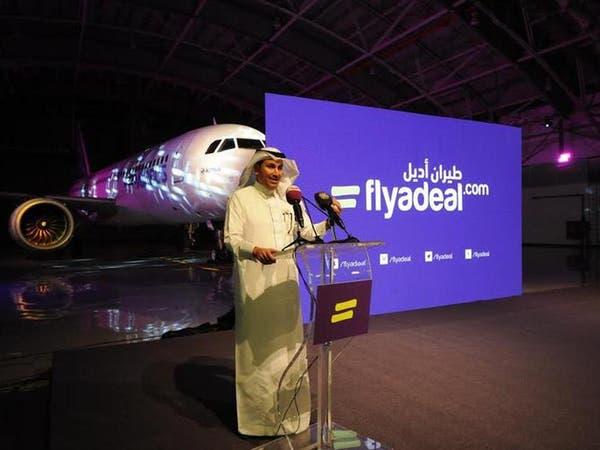 """الخطوط السعودية تطلق """"فلاي أديل"""" كشركة طيران اقتصادي"""