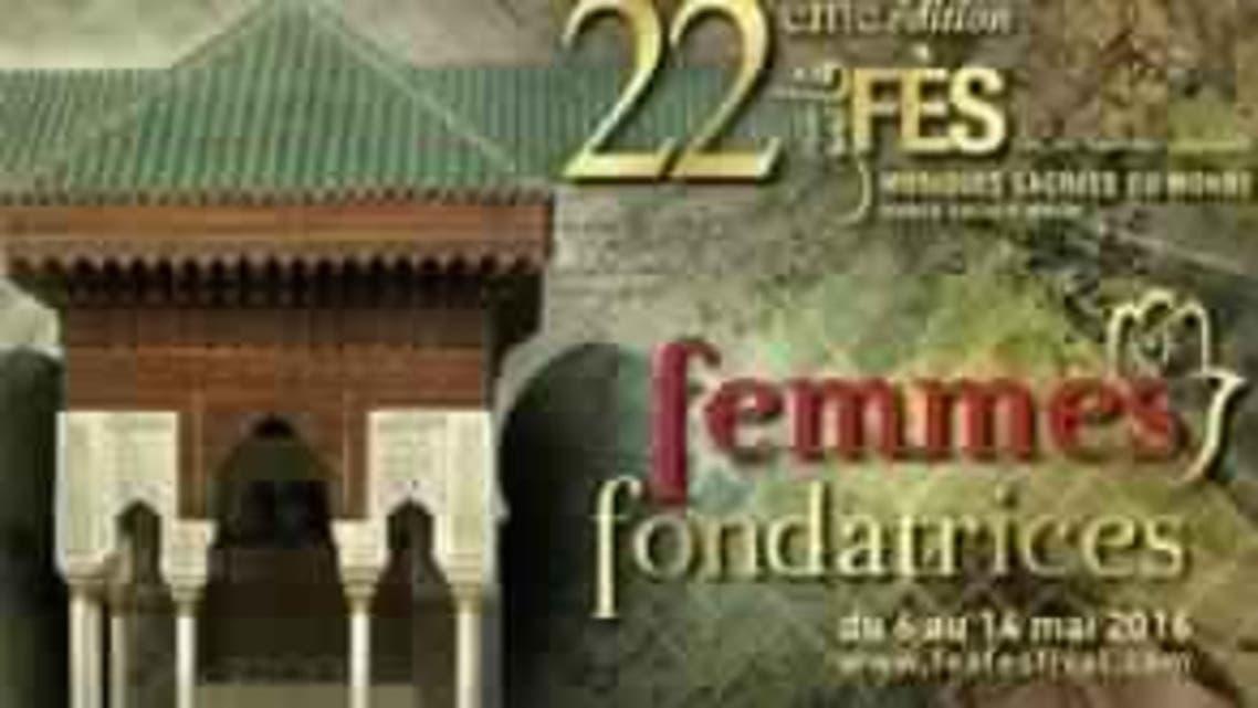 مهرجان فاس للموسيقى الروحية