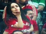 من هي المشجعة صاحبة القبلة التي أثارت إعجاب المصريين؟