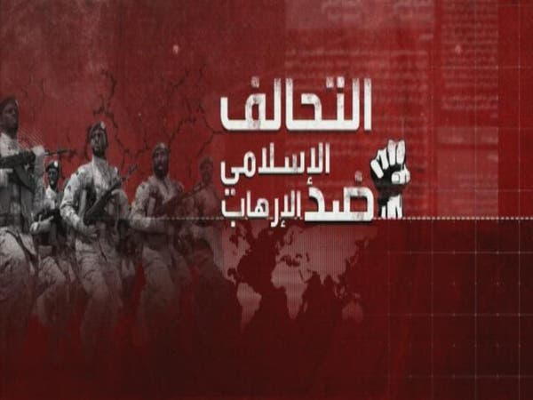 التحالف الإسلامي ضد الإرهاب