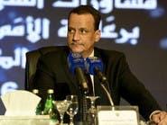نقاش منفرد بين المبعوث الأممي ووفد الحكومة اليمنية