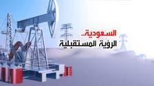 ساعات تفصل السعوديين عن رؤية المملكة 2030