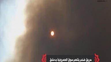 حريق العصرونية في دمشق.. اتهام للأسد وغياب التحقيق