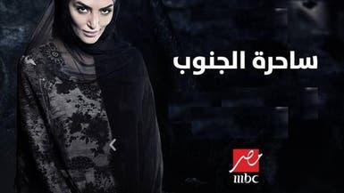 """حورية فرغلي تستكمل قصة """"ساحرة الجنوب"""" على """"MBC مصر"""""""