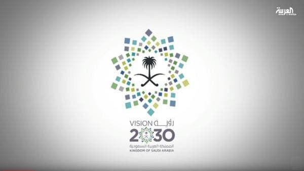 vision 2030 pdf