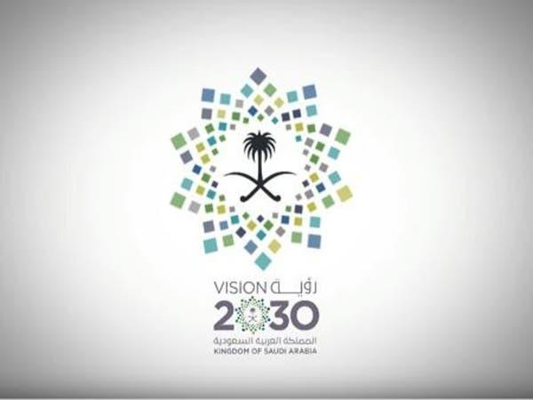 """النص الكامل لـ""""الرؤية السعودية"""" 2030"""