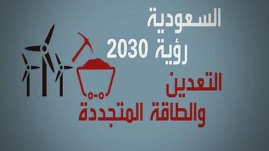 رفع مساهمة التعدين بالناتج السعودي إلى 97 مليار ريال