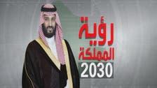 """""""رؤية السعودية 2030"""" الأكثر جرأة وشمولاً بتاريخ المملكة"""