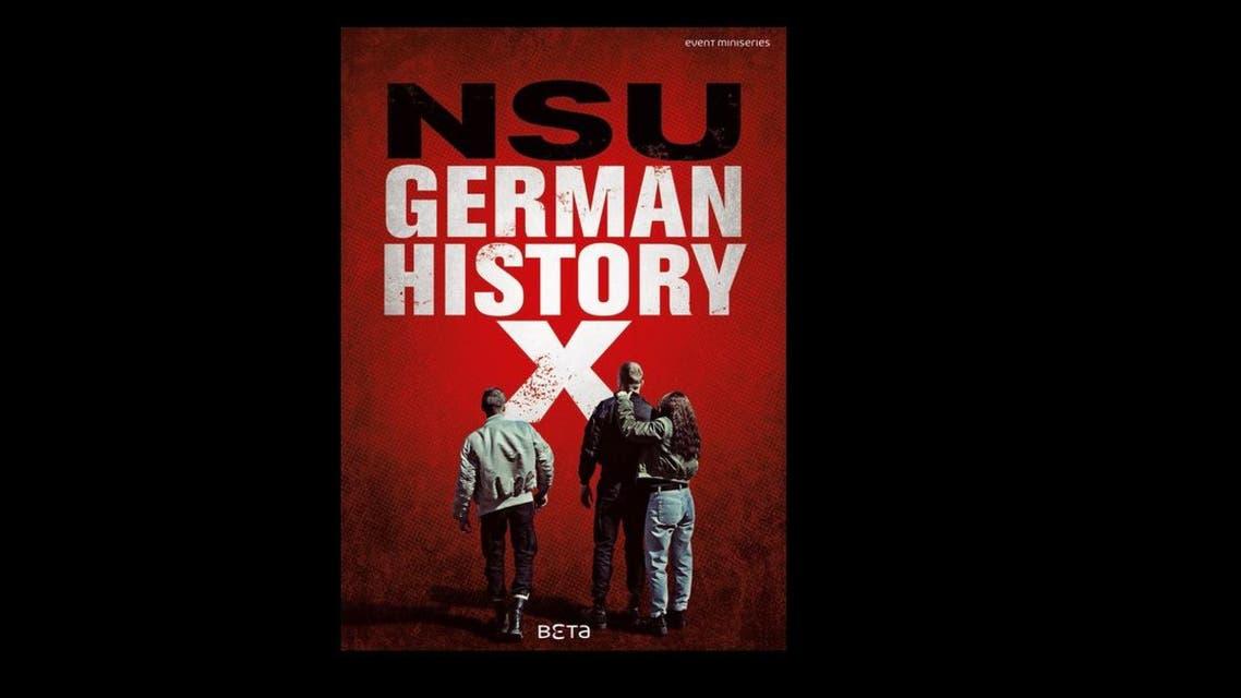 NSU German History X (Photo Courtesy: NSU German History X)