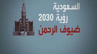 الرؤية السعودية 2030.. وضيوف الرحمن