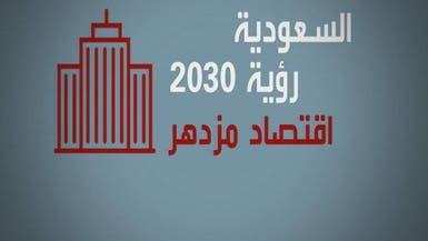 الرؤية السعودية 2030 .. اقتصاد مزدهر