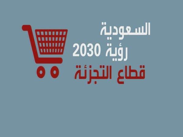 رؤية السعودية.. مليون فرصة عمل في التجزئة بـ2020