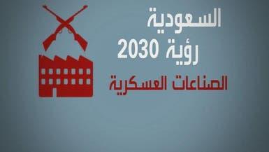 4 سيناريوهات لتطوير الصناعات العسكرية في السعودية