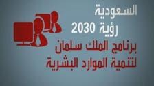رؤية 2030.. برنامج الملك سلمان لتنمية الموارد البشرية
