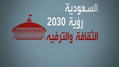 الرؤية السعودية 2030 .. الثقافة والترفيه
