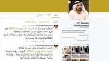 محمد بن راشد: الرؤية السعودية مليئة بالطموح
