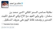 وزير خارجية البحرين: مقابلة محمد بن سلمان أثلجت الصدور