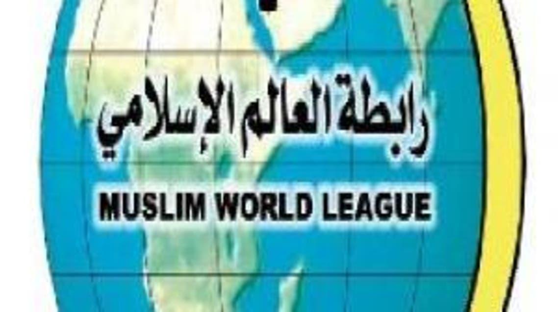 رابطہ عالم اسلامی