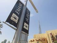 """مصادر للعربية: """"إعمار مولز"""" تقدم عرضا لشراء """"سوق.كوم"""""""